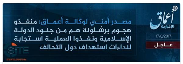 Estado Islámico reivindica la autoría del atentado de este jueves en Barcelona (Cataluña)
